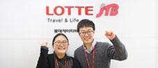 꿈과 희망을 제공하는 여행, 관광 전문 기업 롯데제이티비의 선배님들을 만나봅니다. 썸네일