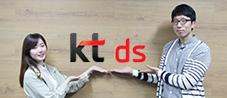 새로운 IT 서비스를 창출하는 IT 서비스 전문 기업 kt ds의 선배님들을 만나봅니다. 썸네일