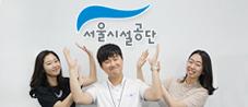 대한민국 대표 시설전문 공기업 서울시설공단의 선배님을 지금 사람인이 만나봅니다. 썸네일