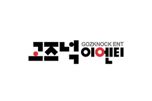 (주)고즈넉이엔티 상세 기업소개