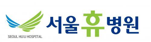서울휴병원
