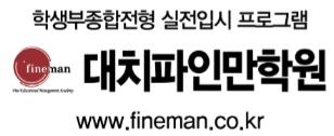 주식회사 강남파인만교육