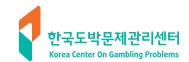 문화체육관광부의 계열사 한국도박문제관리센터의 로고