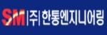 SM의 계열사 (주)한통엔지니어링의 로고
