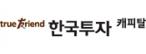 한국투자금융의 계열사 한국투자캐피탈(주)의 로고