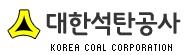 산업통상자원부의 계열사 대한석탄공사의 로고