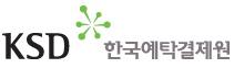 금융위원회의 계열사 한국예탁결제원의 로고