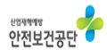 한국산업안전보건공단