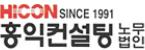 홍익컨설팅노무법인의 기업로고