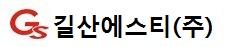 길산스틸의 계열사 길산에스티(주)의 로고