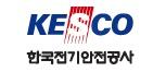 산업통상자원부의 계열사 한국전기안전공사의 로고