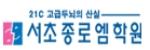 하늘교육의 계열사 (주)서초입시연구사의 로고