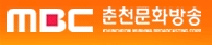 문화방송의 계열사 춘천문화방송(주)의 로고