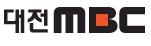 문화방송의 계열사 대전문화방송(주)의 로고
