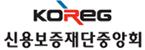 (재)신용보증재단중앙회
