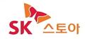 SK의 계열사 에스케이스토아(주)의 로고