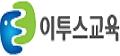 이투스교육의 계열사 이투스이씨아이(주)의 로고