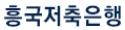 SECO의 계열사 (주)흥국저축은행의 로고
