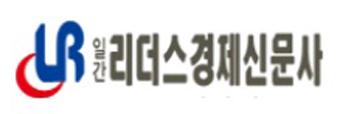 KMH아경의 계열사 일간리더스경제신문(주)의 로고