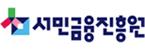 금융위원회의 계열사 서민금융진흥원의 로고