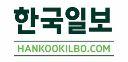 동화의 계열사 (주)한국일보사의 로고