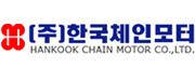 (주)한국체인모터의 기업로고