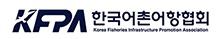 한국어촌어항공단