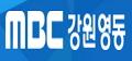 문화방송의 계열사 (주)엠비씨강원영동의 로고