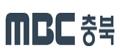 문화방송의 계열사 (주)엠비씨충북의 로고
