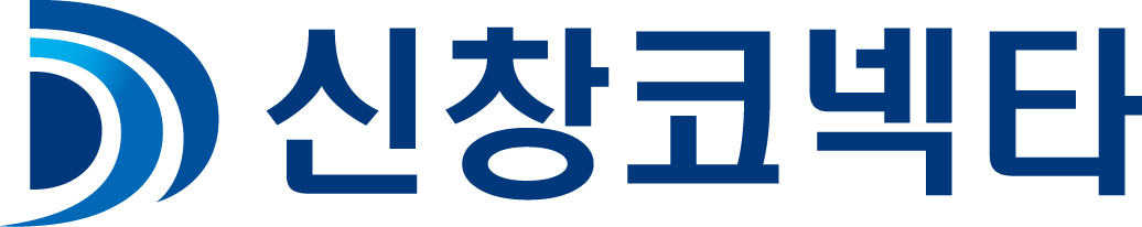 서연의 계열사 (주)신창코넥타의 로고
