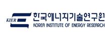 과학기술정보통신부의 계열사 (재)한국에너지기술연구원의 로고