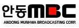 문화방송의 계열사 안동문화방송(주)의 로고