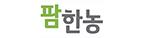 LG의 계열사 (주)팜한농의 로고