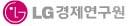 LG의 계열사 (주)엘지경영개발원의 로고