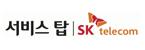 SK의 계열사 서비스탑(주)의 로고