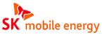 SK의 계열사 에스케이모바일에너지(주)의 로고