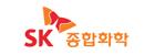 SK의 계열사 에스케이종합화학(주)의 로고