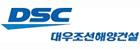 한국코퍼레이션의 계열사 대우조선해양건설(주)의 로고