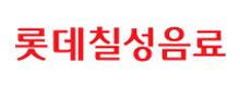 롯데의 계열사 롯데칠성음료(주)의 로고
