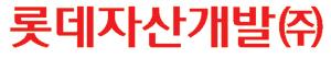 롯데자산개발(주)