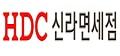 삼성의 계열사 에이치디씨신라면세점(주)의 로고