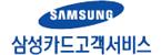 삼성의 계열사 삼성카드고객서비스(주)의 로고