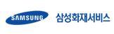 삼성의 계열사 삼성화재서비스손해사정(주)의 로고