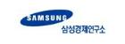 삼성의 계열사 (주)삼성경제연구소의 로고