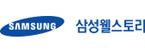 삼성의 계열사 삼성웰스토리(주)의 로고