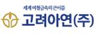 영풍의 계열사 고려아연(주)의 로고