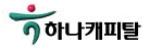 하나금융의 계열사 하나캐피탈(주)의 로고