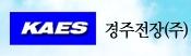 한화의 계열사 (주)캐스의 로고