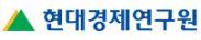 현대의 계열사 (주)현대경제연구원의 로고
