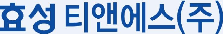 효성의 계열사 효성티앤에스(주)의 로고